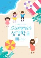 여름성경학교