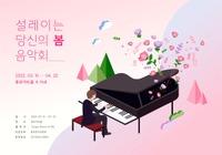 봄날의 음악회