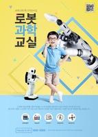 어린이 교육 프로모션